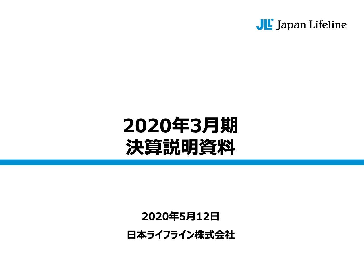日本ライフライン、通期は増収も仕入れ商品の伸長による自社製品率の低下等で売上総利益率は低下