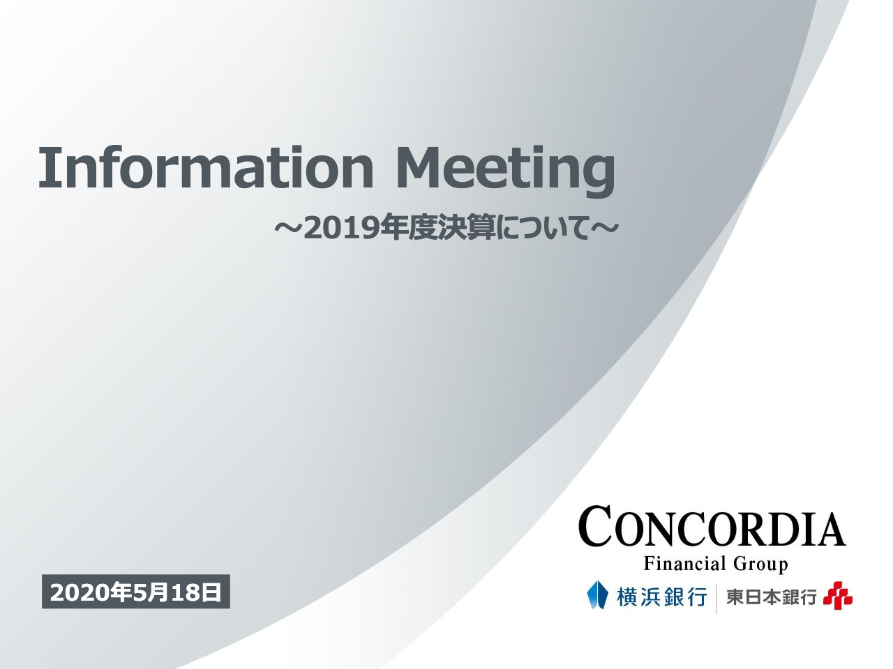 コンコルディア FG、2行合算の業務粗利益は前年度比9億円減 東日本銀行の貸出金利息減少が影響