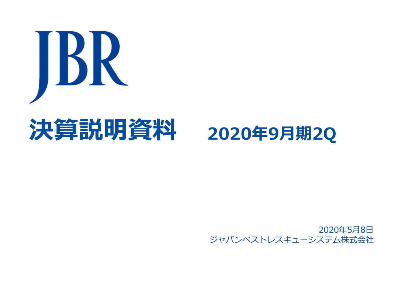 JBR、2Qは前受収益が継続的に増加 主力会員サービスの会員獲得が順調に推移