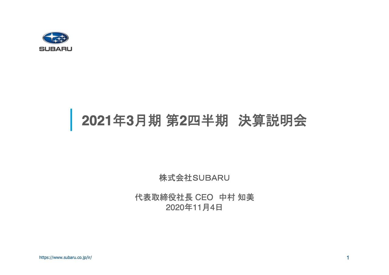 SUBARU、2Qは減収減益 新型コロナウイルス感染症の影響により連結販売台数は前年比28%減