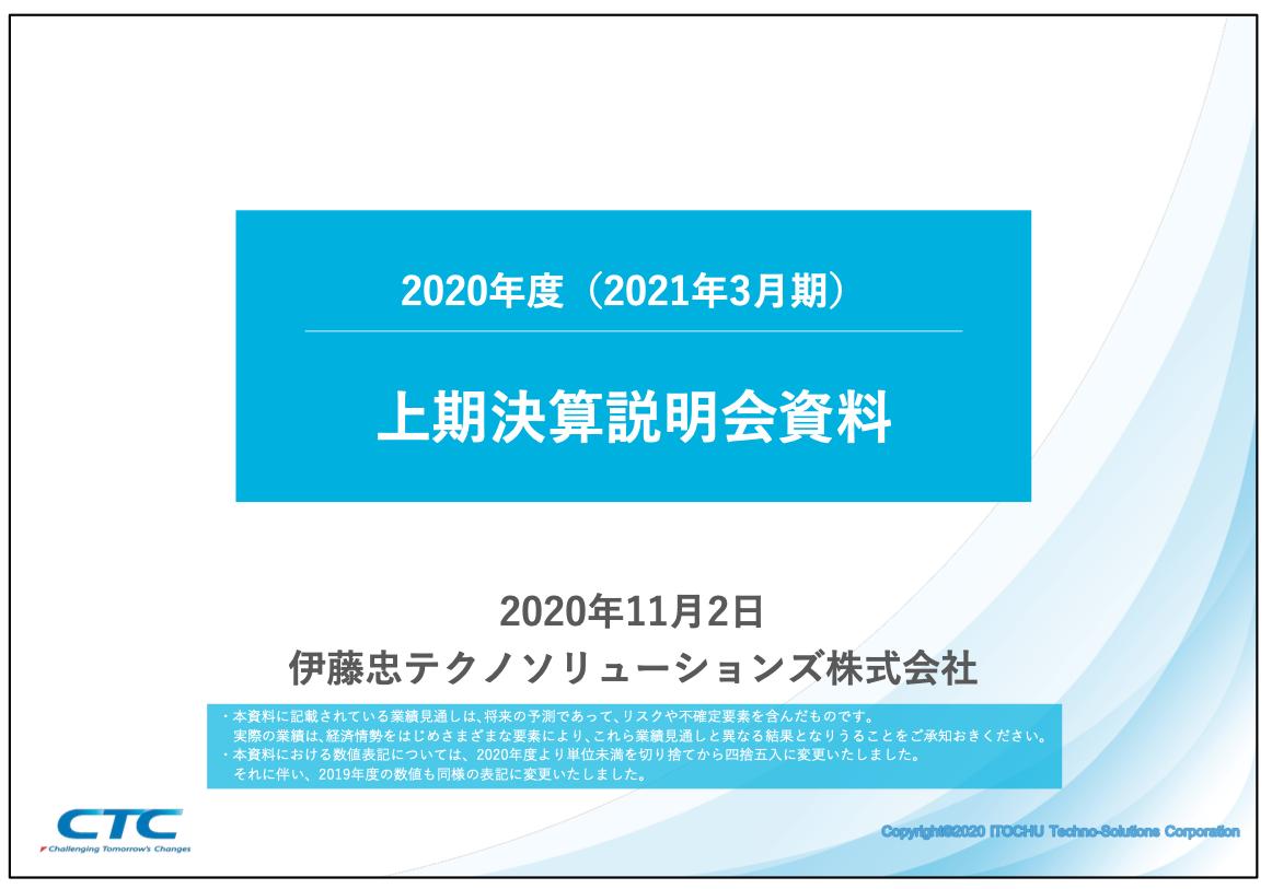 伊藤忠テクノソリューションズ、一部でコロナ影響も上期累計では売上収益等で統合後最高を更新