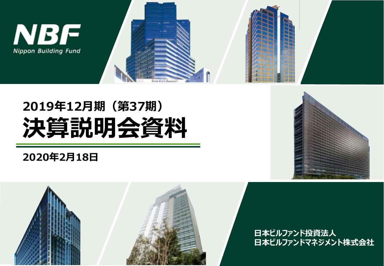 日本ビルファンド、募集賃料は73ヶ月連続で上昇し増収 一時収益の剥離で分配金は微減