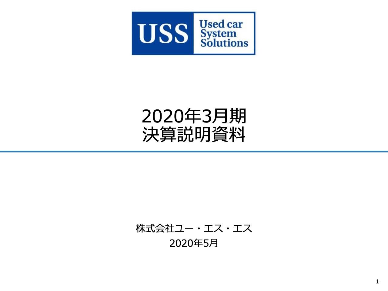 ユー・エス・エス、通期は減収減益 10月以降の消費税増税による新車販売の不調やコロナが影響