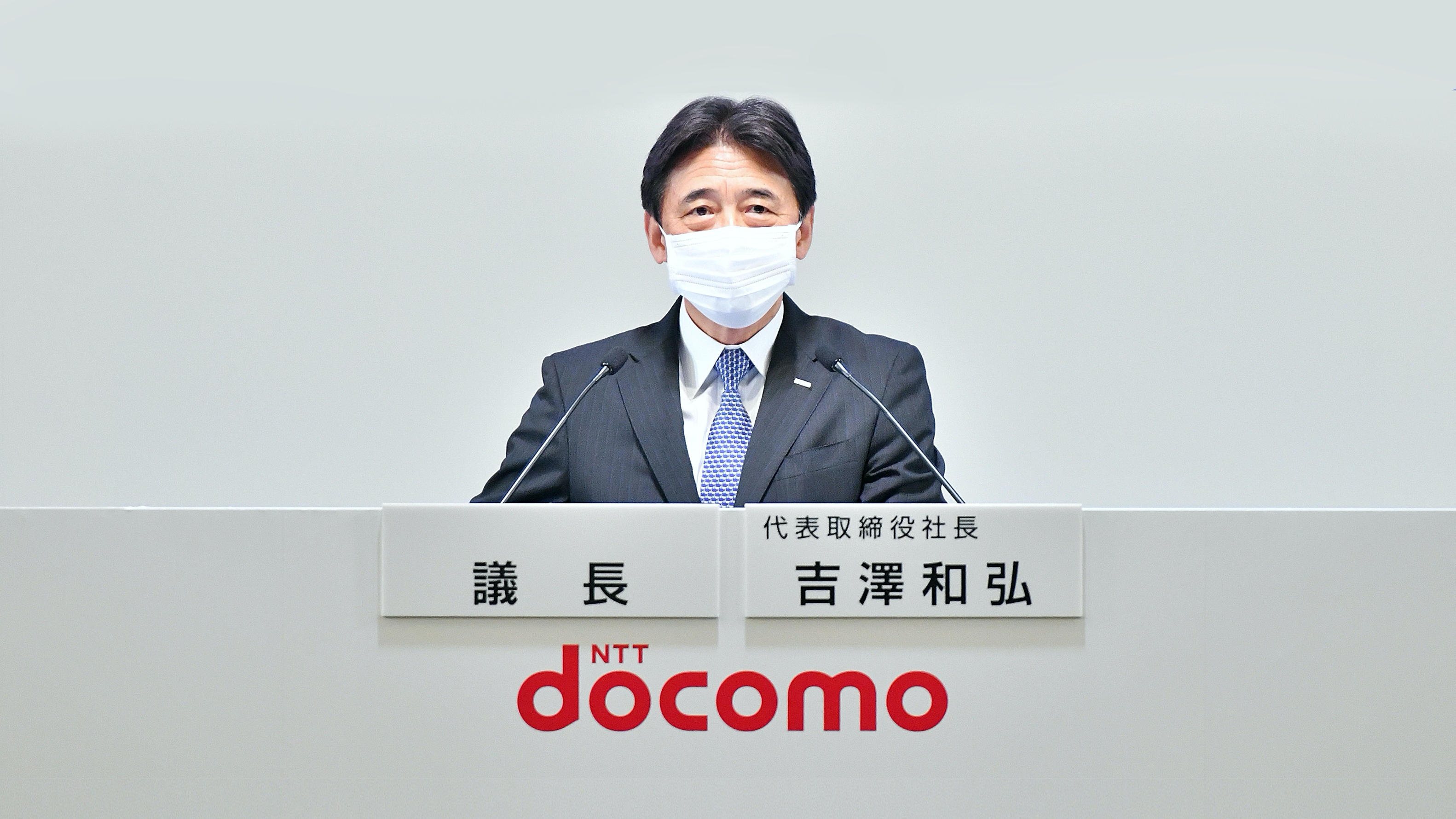 NTTドコモ、第29回定時株主総会を開催 新時代の成長に向けスタートを切る