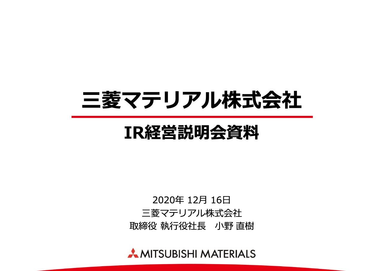 三菱マテリアル、中期経営戦略(20-22年度)の全社方針に基づき、選択と集中やデジタル化戦略等を推進