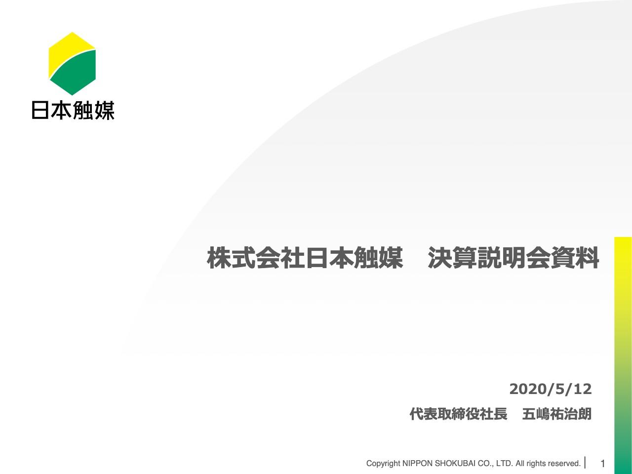 日本触媒、通期は減収減益 貿易摩擦および高吸水性樹脂等の競争激化によるスプレッド縮小が影響