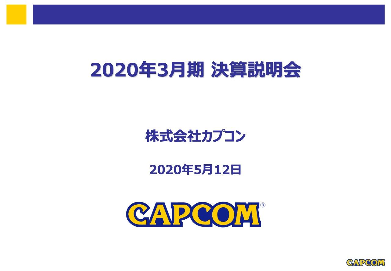 カプコン、7期連続増益かつ3期連続最高益達成 ゲーム市場でコンシューマとモバイルが成長を牽引