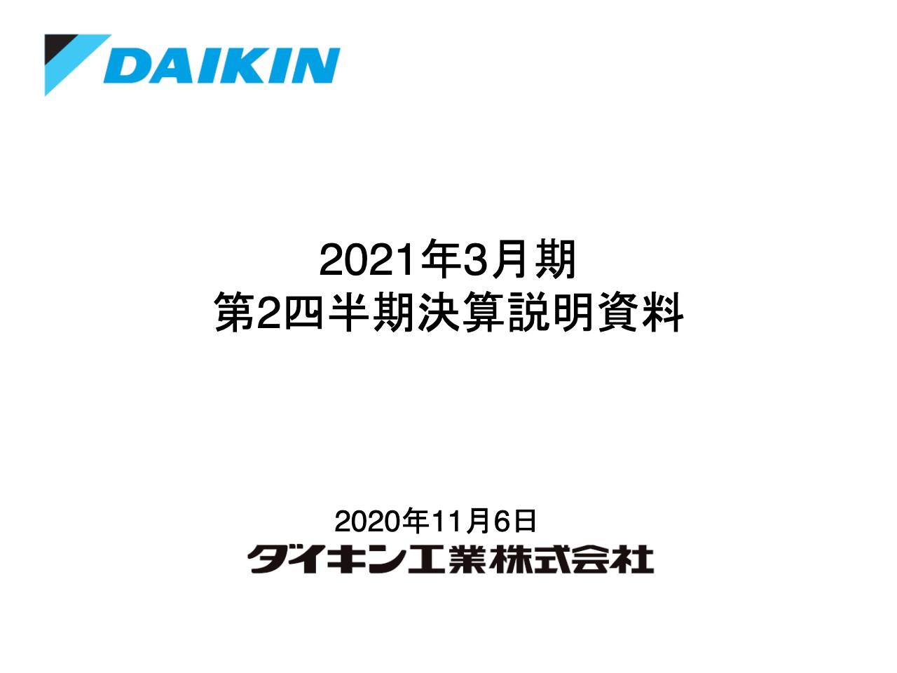 ダイキン工業、2Qの営業利益は22%減 企業の設備投資減少による業務用空調の需要低下が主因