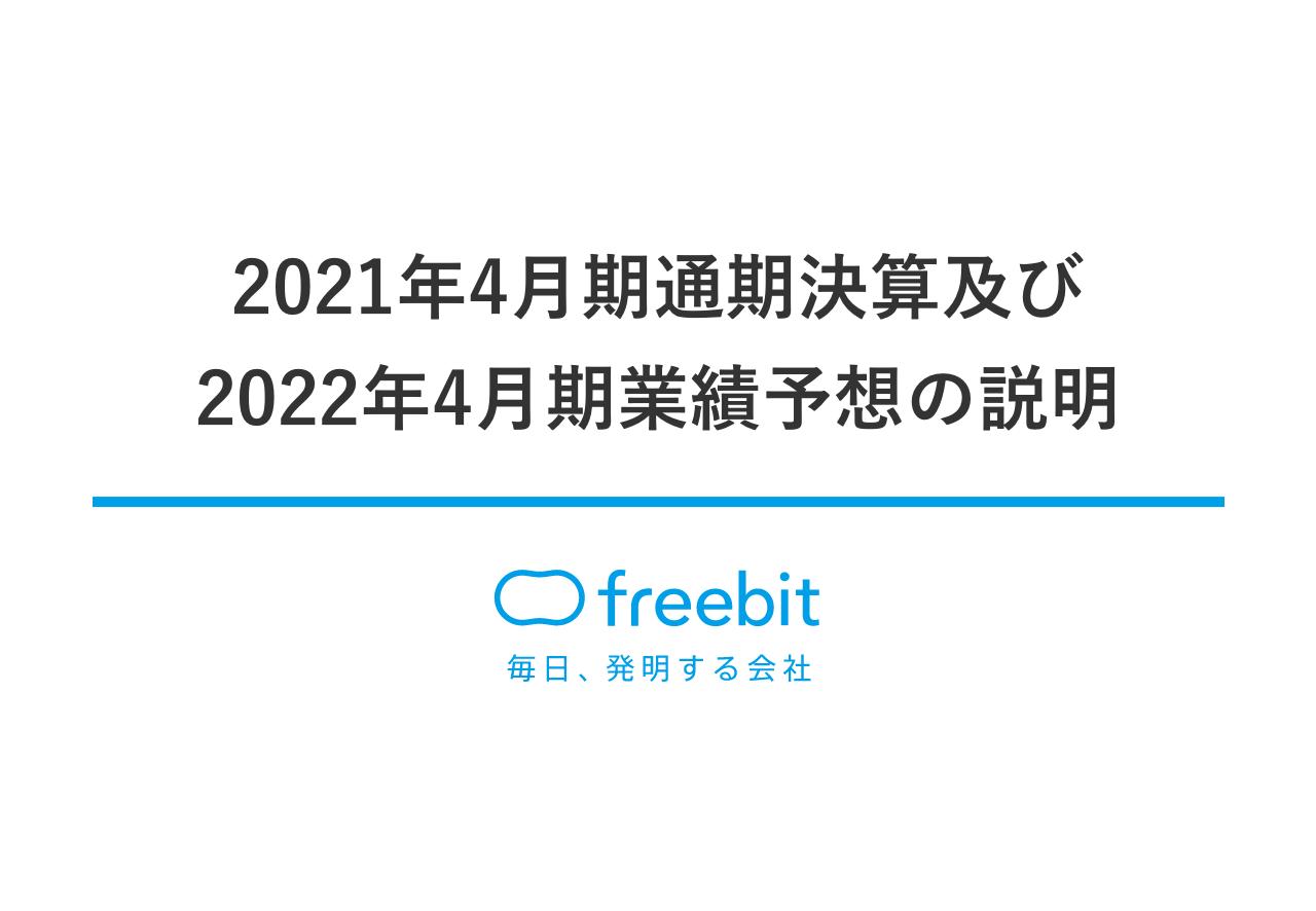 フリービット、戦略投資を実行しつつ事業の堅調な推移により増益 2022年4月期も20億円の戦略投資を実行