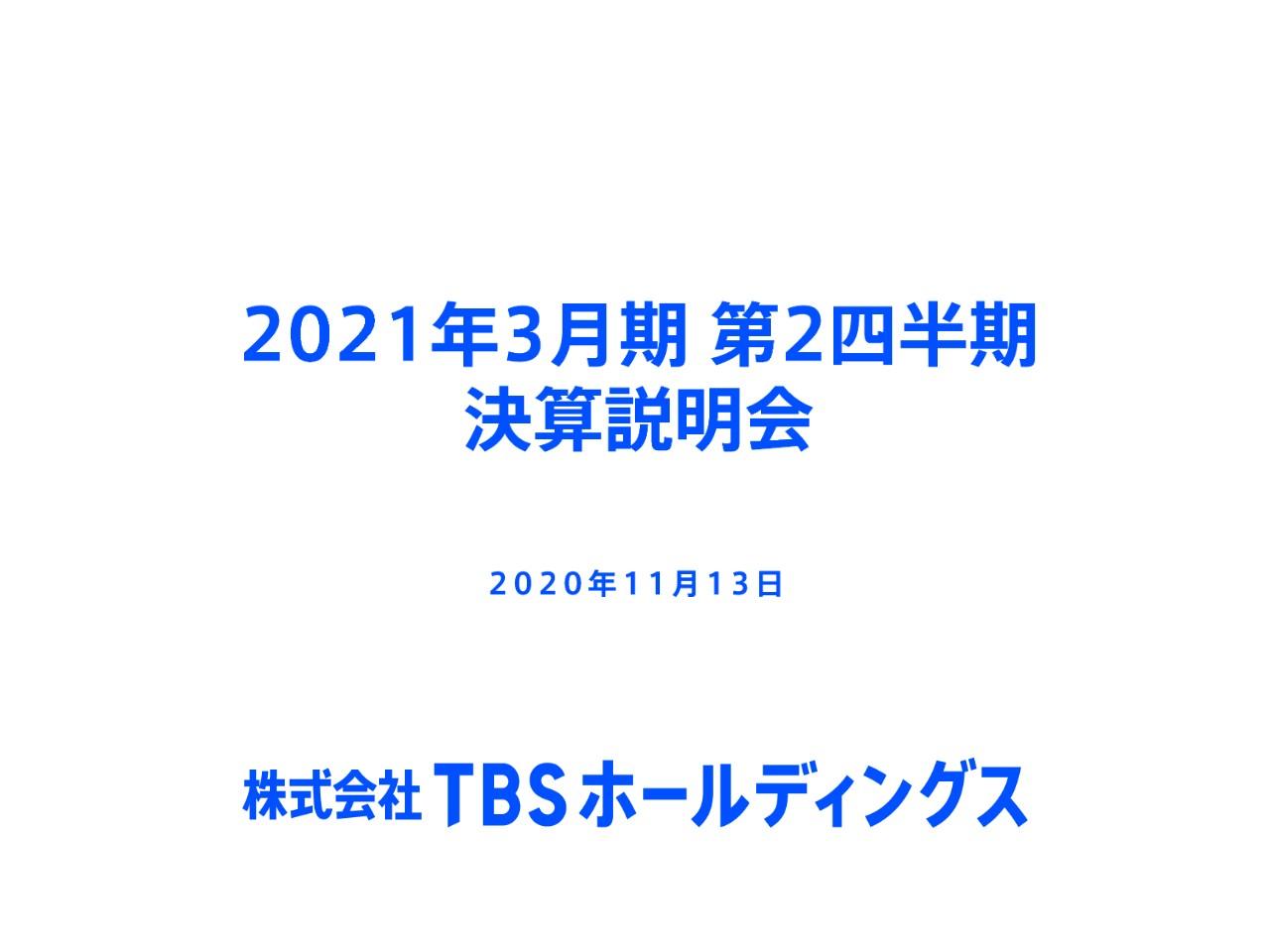TBS HD、ドラマ『半沢直樹』等の視聴率が堅調もコロナ影響が大きく、連結ベースで減収減益