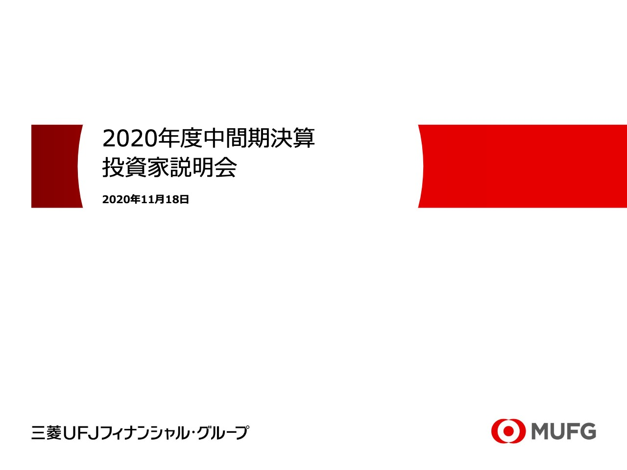 三菱UFJフィナンシャルG、中間純利益の進捗率72.9%をふまえ、通期業績目標も上方修正