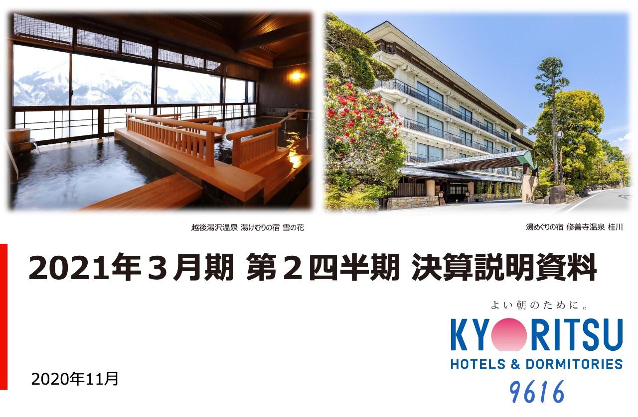 共立メンテナンス、ホテル事業の収益はGo To トラベル等で大幅改善するも、2Q累計は減収減益