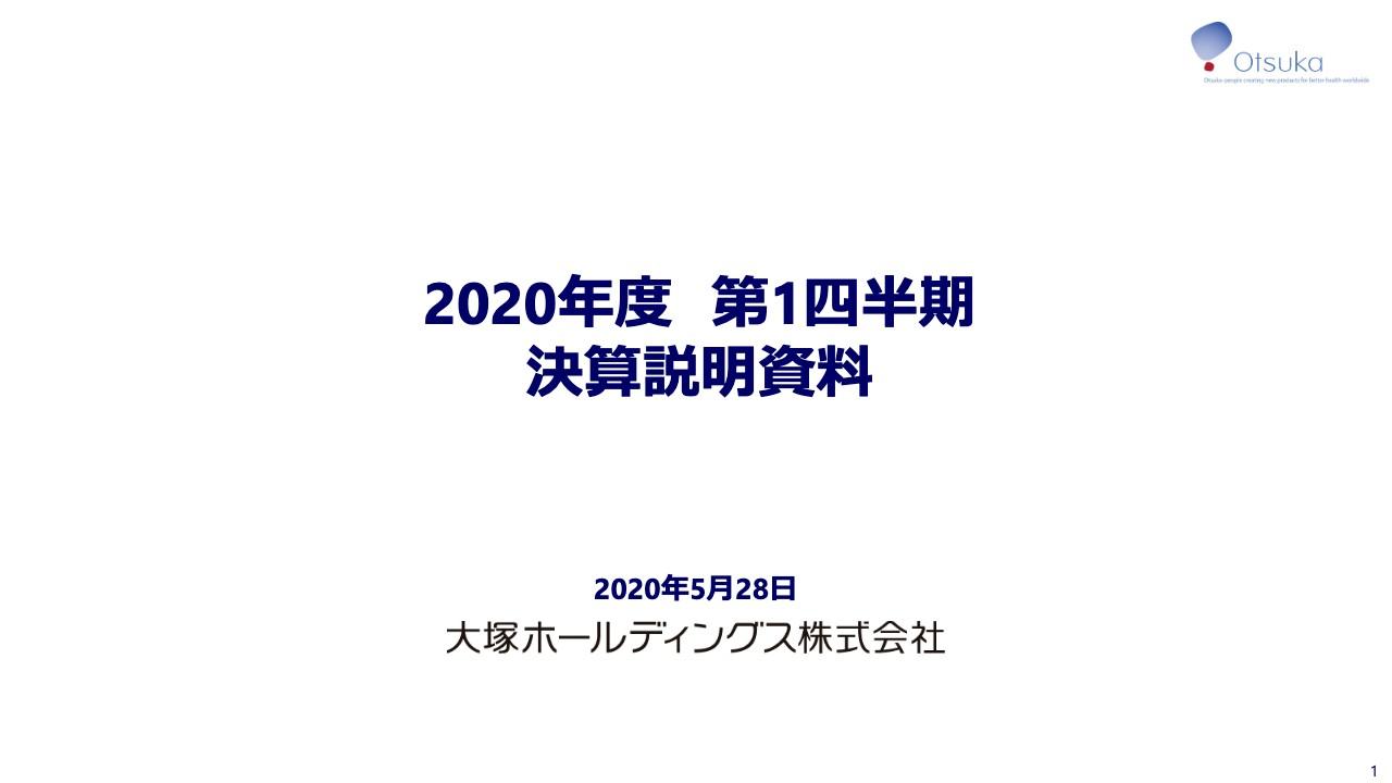 大塚HD、1Qは増収増益 「レキサルティ」等グローバル4製品が増収に貢献し、事業利益は51.2%増加