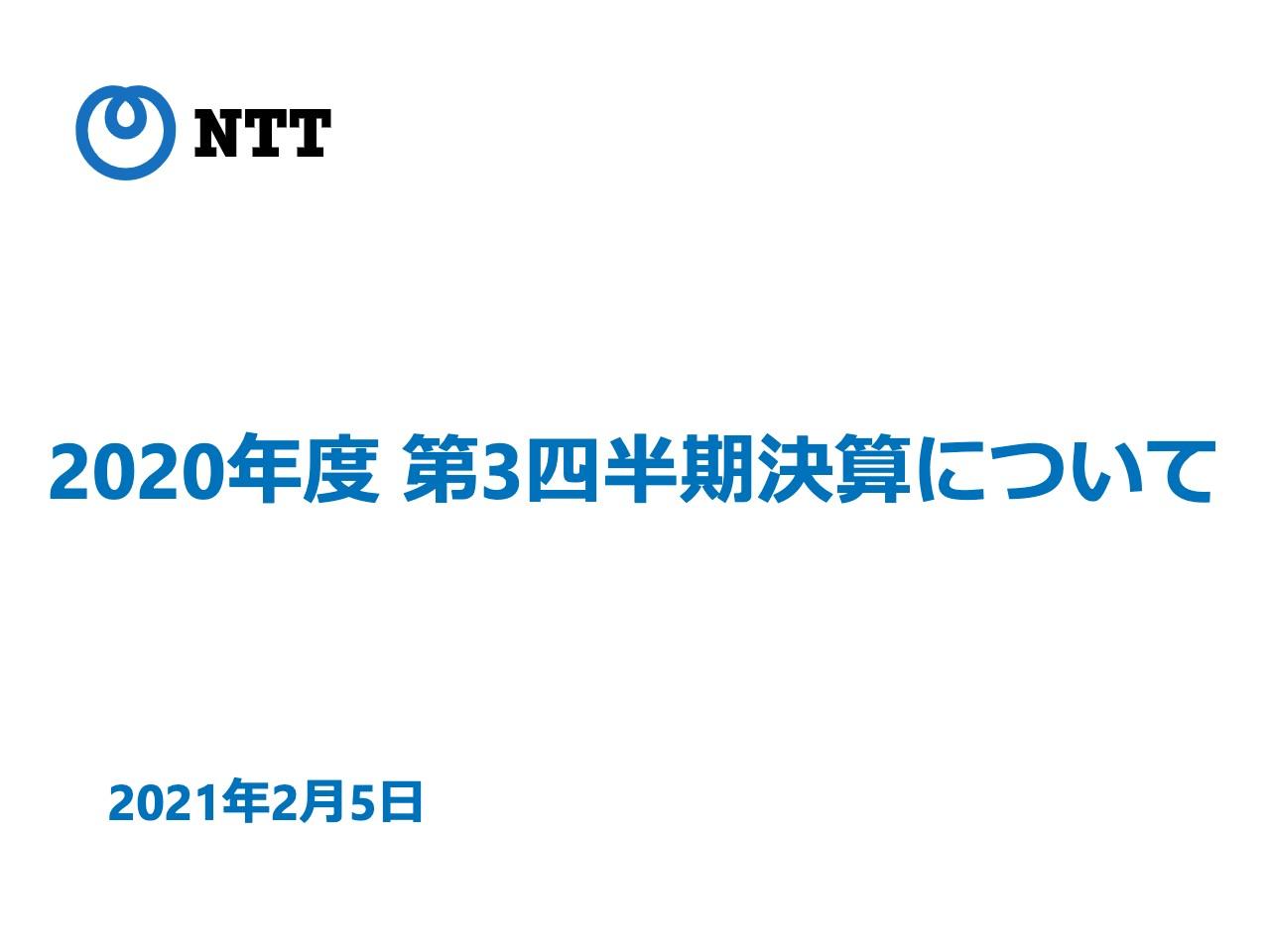 NTT、コロナ禍で3Qの営業収益は減収も、営業利益はドコモスマートライフ事業の増益が寄与し前年比+519億円