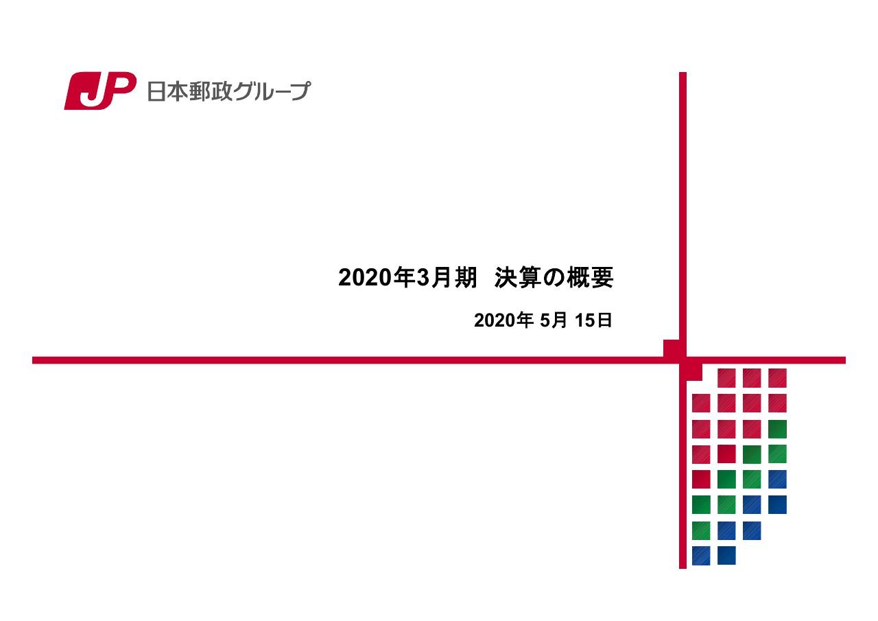 日本郵政、通期はグループ全体で減収増益 かんぽ生命は保有契約が減少する一方事業負担も減少