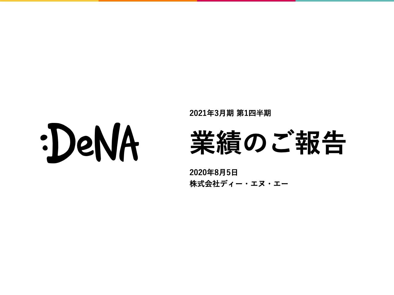 DeNA、ゲーム事業とライブストリーミング事業が順調に推移し1Qの営業利益は黒字