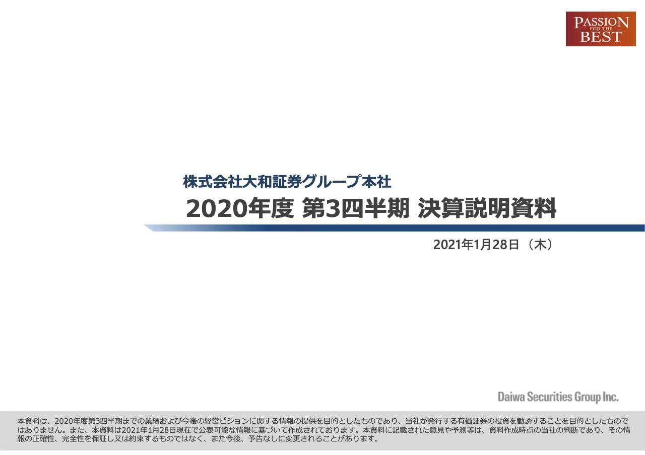 大和証券グループ本社、3Qの連結業績は増収増益となり、全部門において増益を確保