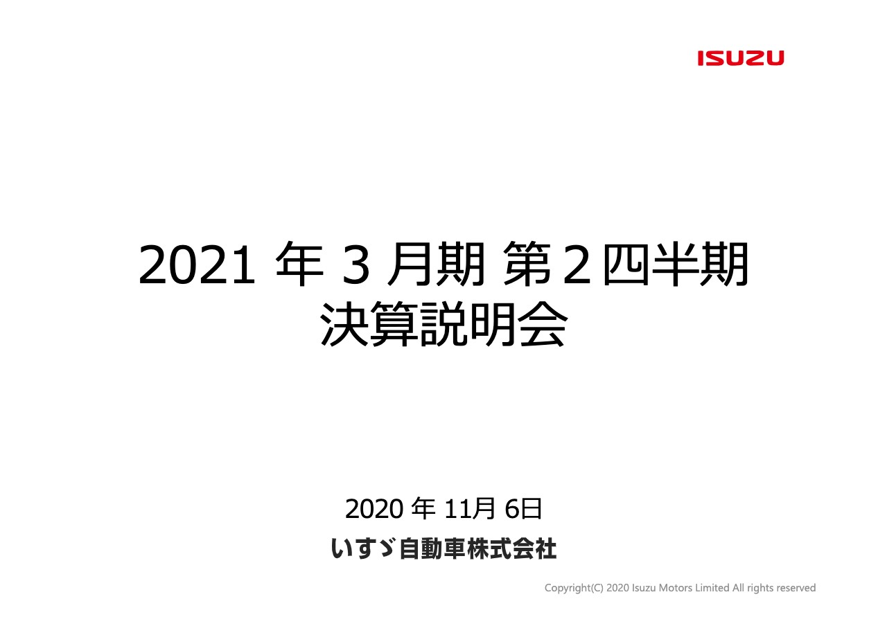 いすゞ自動車、日本やタイでのコスト低減推進も売上変動、構成差の−700億円が響き2Qは減収減益
