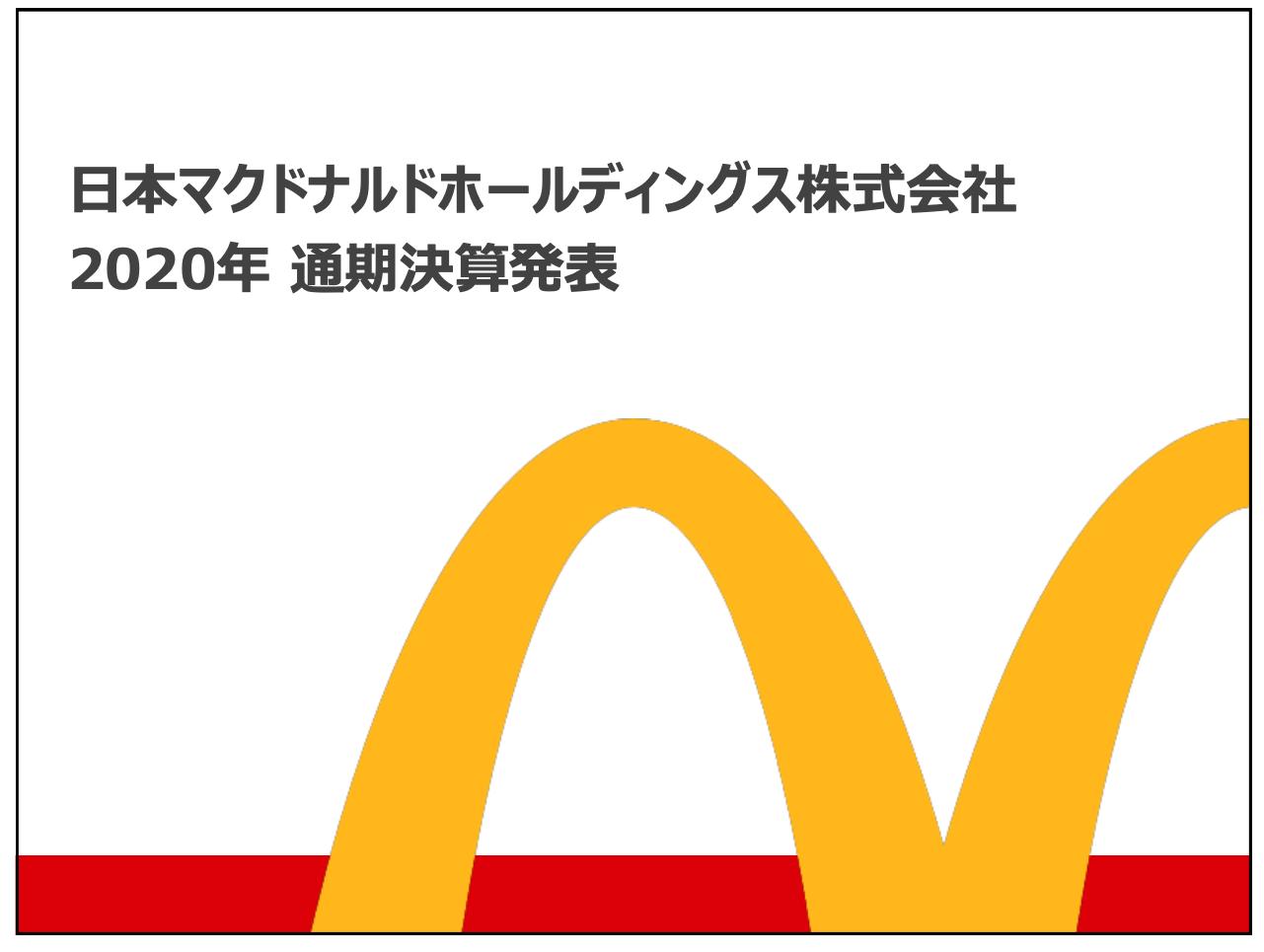 日本マクドナルドHD、既存店売上高は21四半期連続でプラス 2021年も中長期的成長のための投資を積極的に行う
