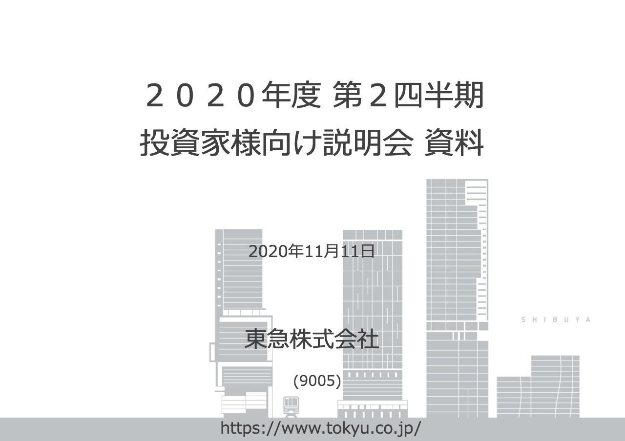 東急、2Qは減収減益 営業収益は前年比−25.2%と外出自粛の影響等により鉄道・ホテル事業を中心に低調