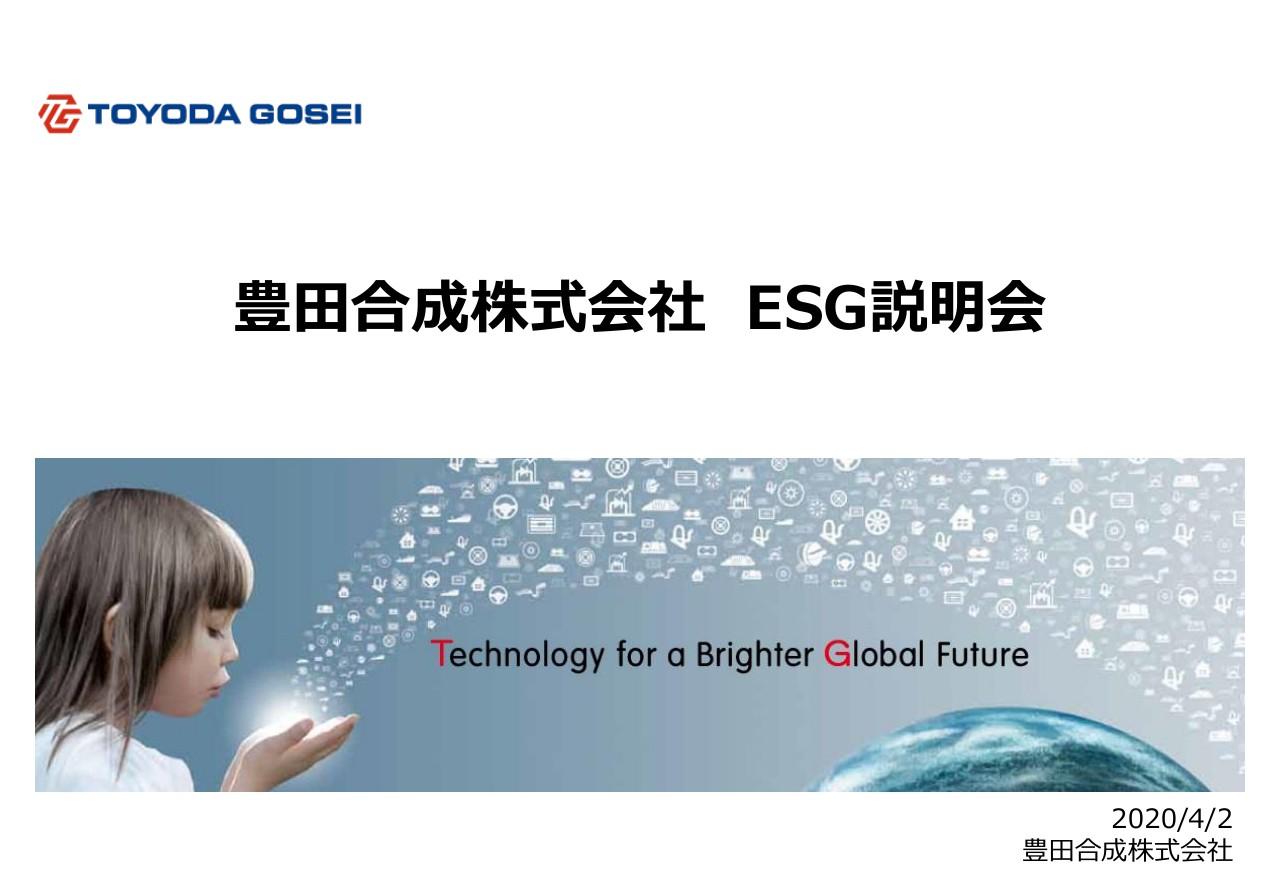 豊田合成、初の試みとしてESG説明会を開催 ガバナンス体制強化と中長期的な環境活動計画を説明