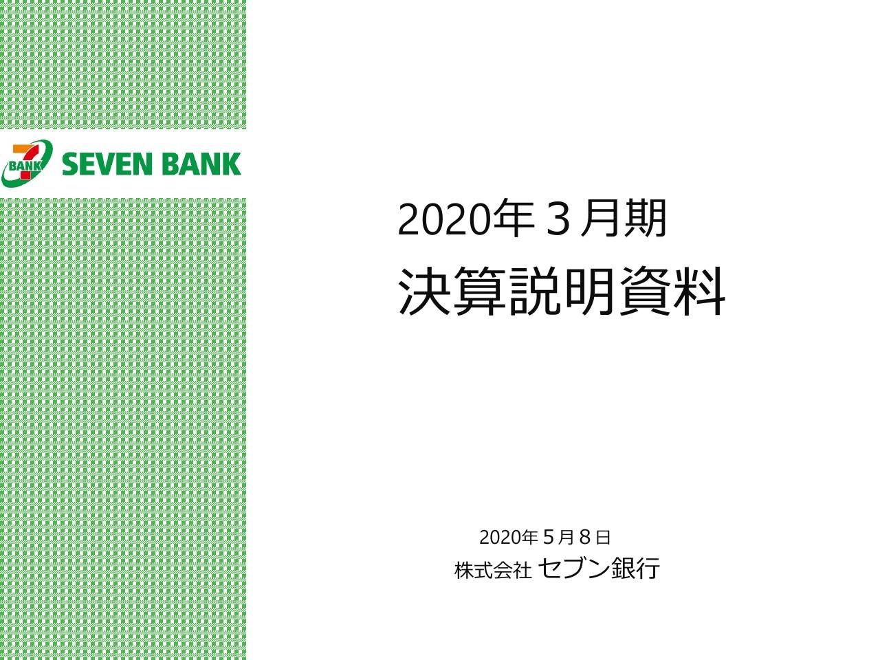 セブン銀行、増収増益 社会インフラとしての既存事業を強化しつつ新事業注力