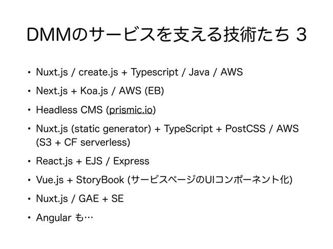 なぜNext jsを選んだのか? DMMのサービスを支えるフロント