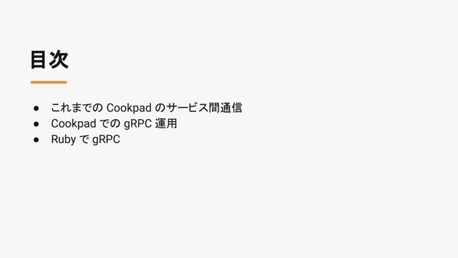 クックパッドがgRPCを採用するまで サービス間通信で抱えていた