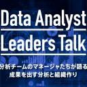 チームメンバーを疲弊させない 仕事の正しい断り方 データアナリスト組織の強い企業で 分析チームリーダーが実践していること ログミーbiz