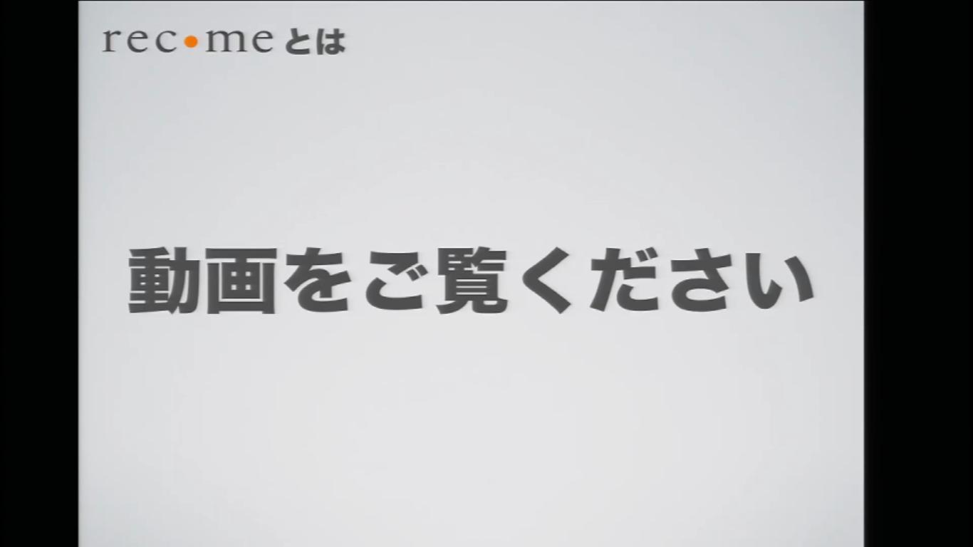 recme7