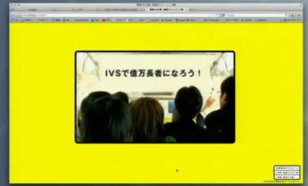 IVS2013Spring-Session1 on Vimeo (20)