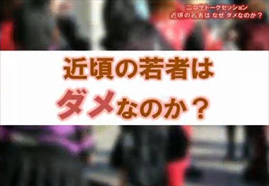 nikonama_wakamono3-4_R