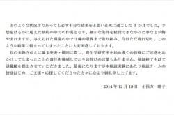 「今はただ疲れきり、困惑している」 小保方晴子氏のコメント全文と、STAP細胞の検証実験まとめ