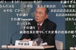次世代・平沼代表「なんでも反対の野党が政治をダメにする」 ネット党首討論2014・全文