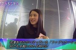 デジタル刺繍に3Dペン、女優・池澤あやかさんら女性クリエイターがはまるデジファブの楽しさ
