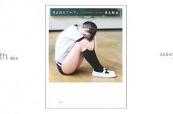 「ブルマはネイティブ」写真家・青山裕企氏が近作を振り返りながらブルマへの思い入れを告白