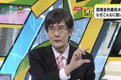 「日本はまたデフレ化に向かっている」 三橋貴明氏が長期金利0.4%割れの要因を語る