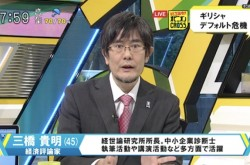 「ギリシャが破綻したから日本も…」という奴はバカ–三橋貴明氏が借金の違いを解説