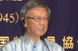 翁長雄志氏「沖縄は日本国に尽くしてきた」戦前からの苦難の歴史を振り返る