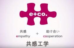 共感と助け合いのモノづくりが、世の中をもっと効率的にする? 人の心の動きをデザインする共感工学とは