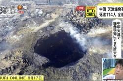 天津事故の実態を解説、爆発跡地に直径100メートルの巨大な穴
