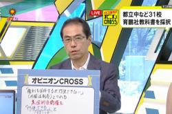 日本の周辺国を敵視 育鵬社の歴史教科書がもつ危険性