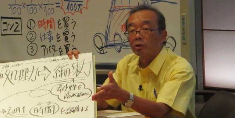 お金が目標の人は稼げない–藤原和博氏が語るビジネスのコツ