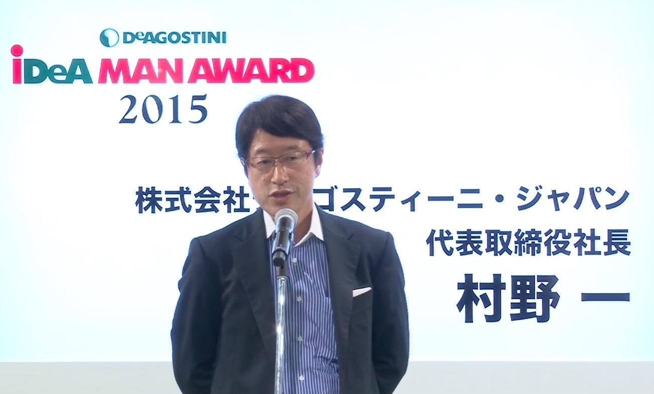 デアゴスティーニ・ジャパンが週刊「◯◯」を公募、4万件の応募から選ばれた優秀アイデアとは