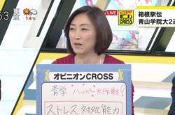 ストレスに強い人の特徴とは? 箱根駅伝で2連覇した青学陸上部の「ハッピー大作戦」