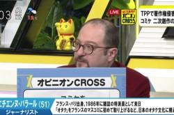 「日本のオタク文化を守りたい」コミケに魅了された仏ジャーナリストが危惧する著作権法改正