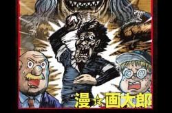 漫☆画太郎作品 実写映画化の裏側 「ジャンプ編集部に電話したら即OKが出た」