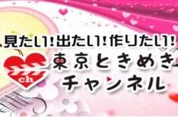 渋谷JKのカバンの中身を抜き打ちチェック!