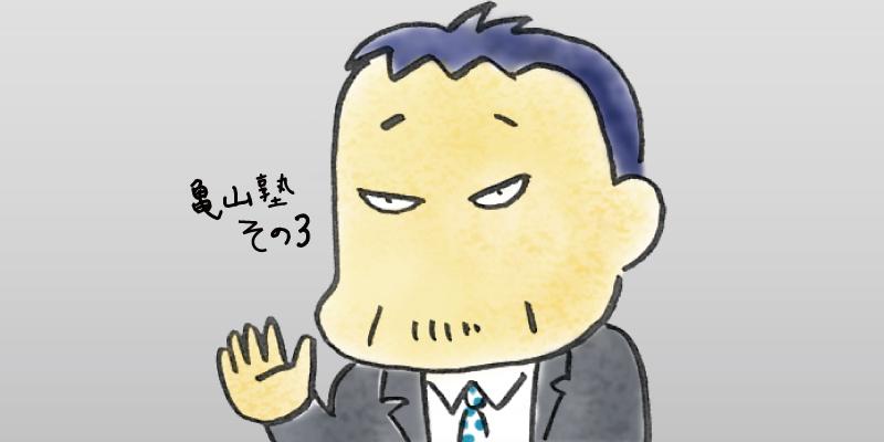 DMM亀山会長「会社の業績も見れないやつは株を買うな」株取引の実態を明かす