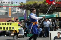 日韓友好の証・朝鮮通信使パレードを先導 韓流ライター玉井舜基氏が登場